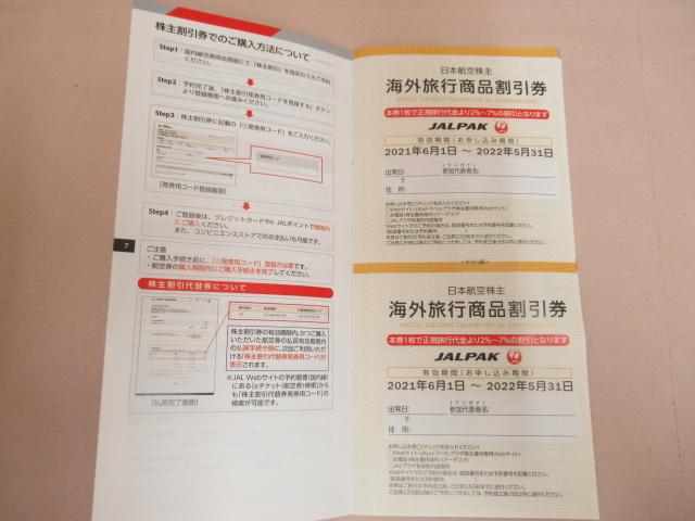 #1700 【1円スタート!!】JAL 日本航空 株主優待割引券 冊子のみ_画像2