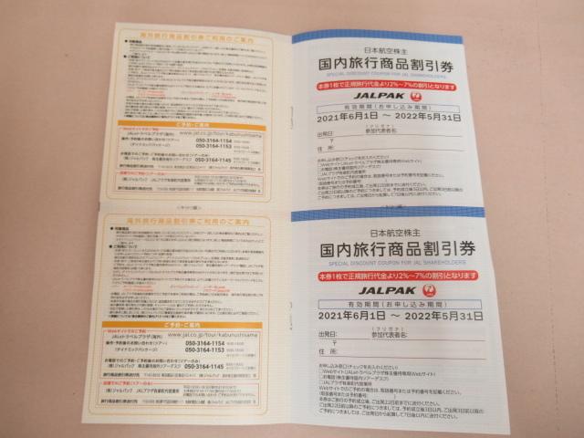#1700 【1円スタート!!】JAL 日本航空 株主優待割引券 冊子のみ_画像3