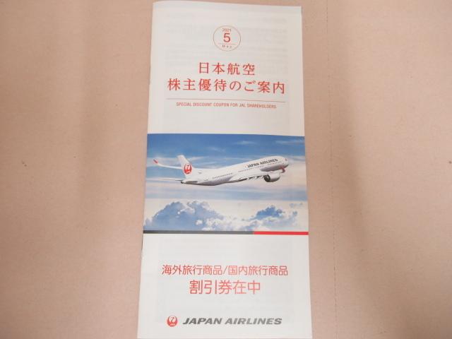 #1700 【1円スタート!!】JAL 日本航空 株主優待割引券 冊子のみ_画像1
