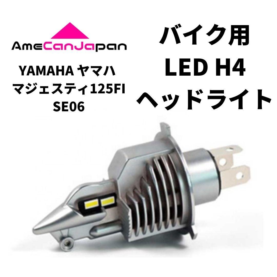 YAMAHA ヤマハ マジェスティ125FI SE06 LED H4 LEDヘッドライト Hi/Lo バルブ バイク用 1灯 ホワイト 交換用_画像1