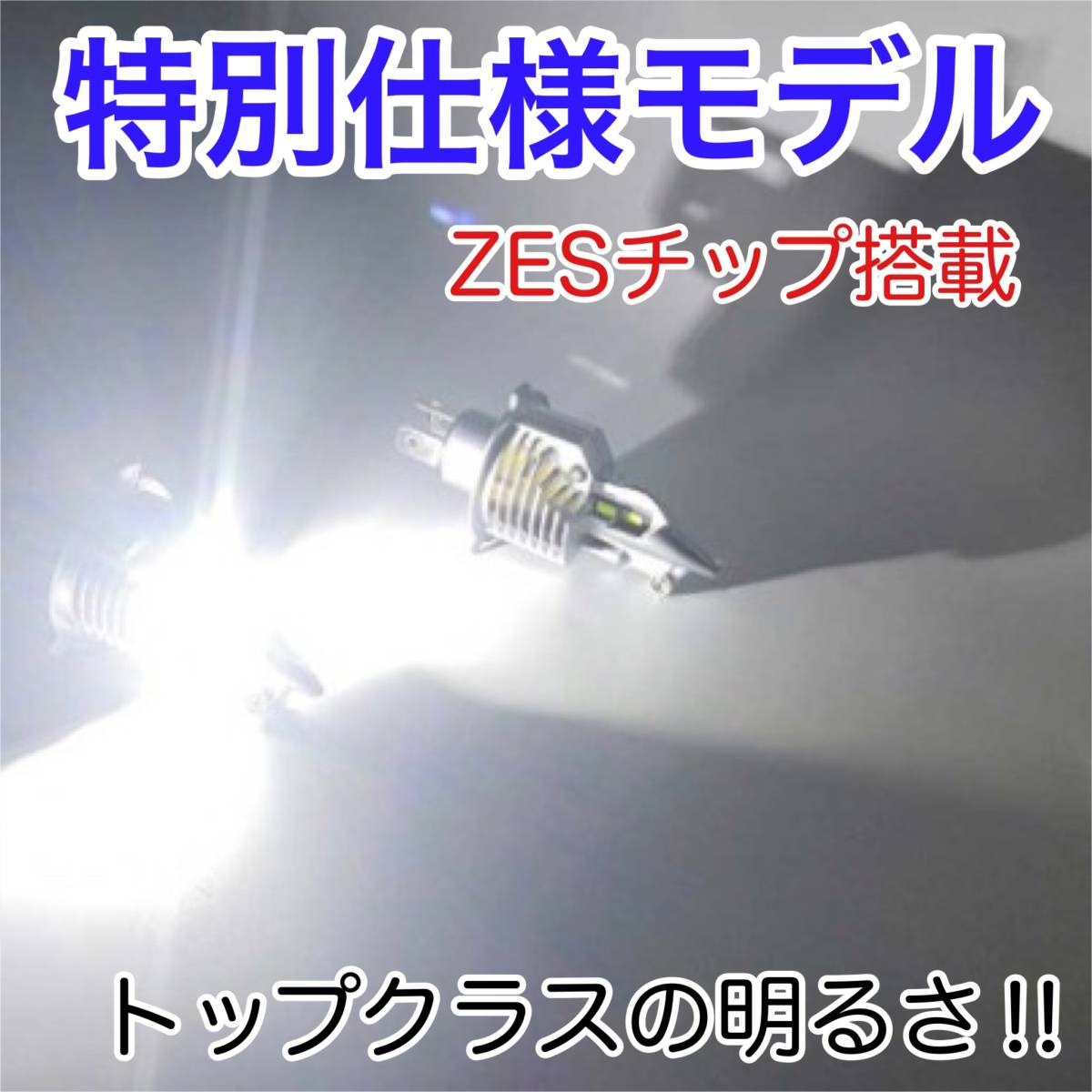 YAMAHA ヤマハ マジェスティ125FI SE06 LED H4 LEDヘッドライト Hi/Lo バルブ バイク用 1灯 ホワイト 交換用_画像2