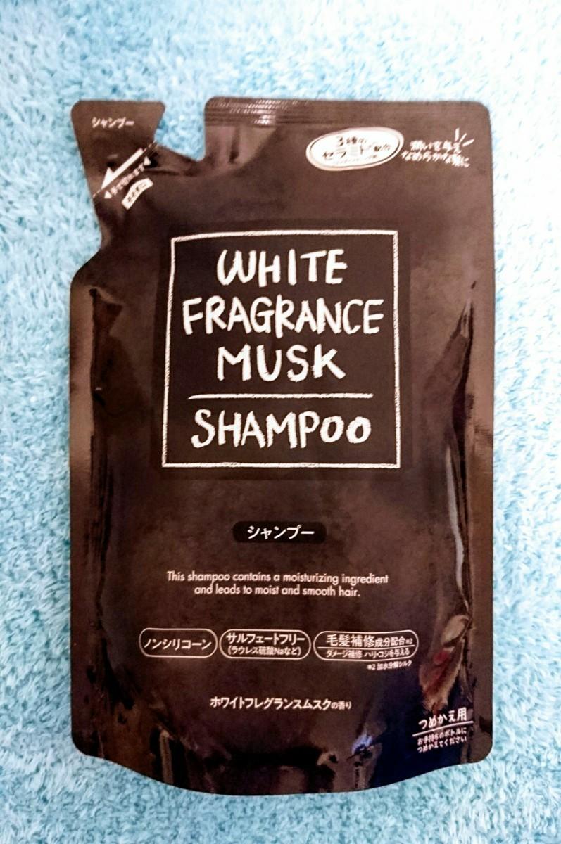 ホワイト♪フレグランス♪ムスク♪シャンプー1袋+コンディショナー1袋【合計2袋】
