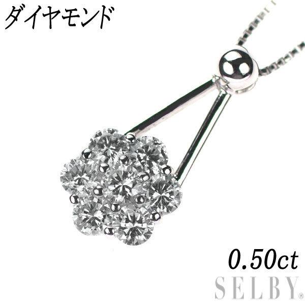 1円~ Pt900/ Pt850 ダイヤモンド ペンダントネックレス D0.50ct フラワー SELBY