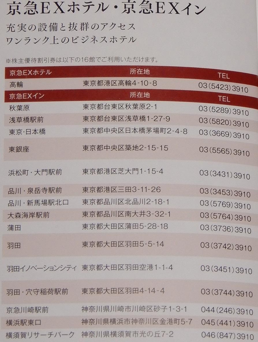 京急EXホテル・京急EXイン 宿泊割引券4枚セット 2021年12月迄★京浜急行 株主優待券_画像3