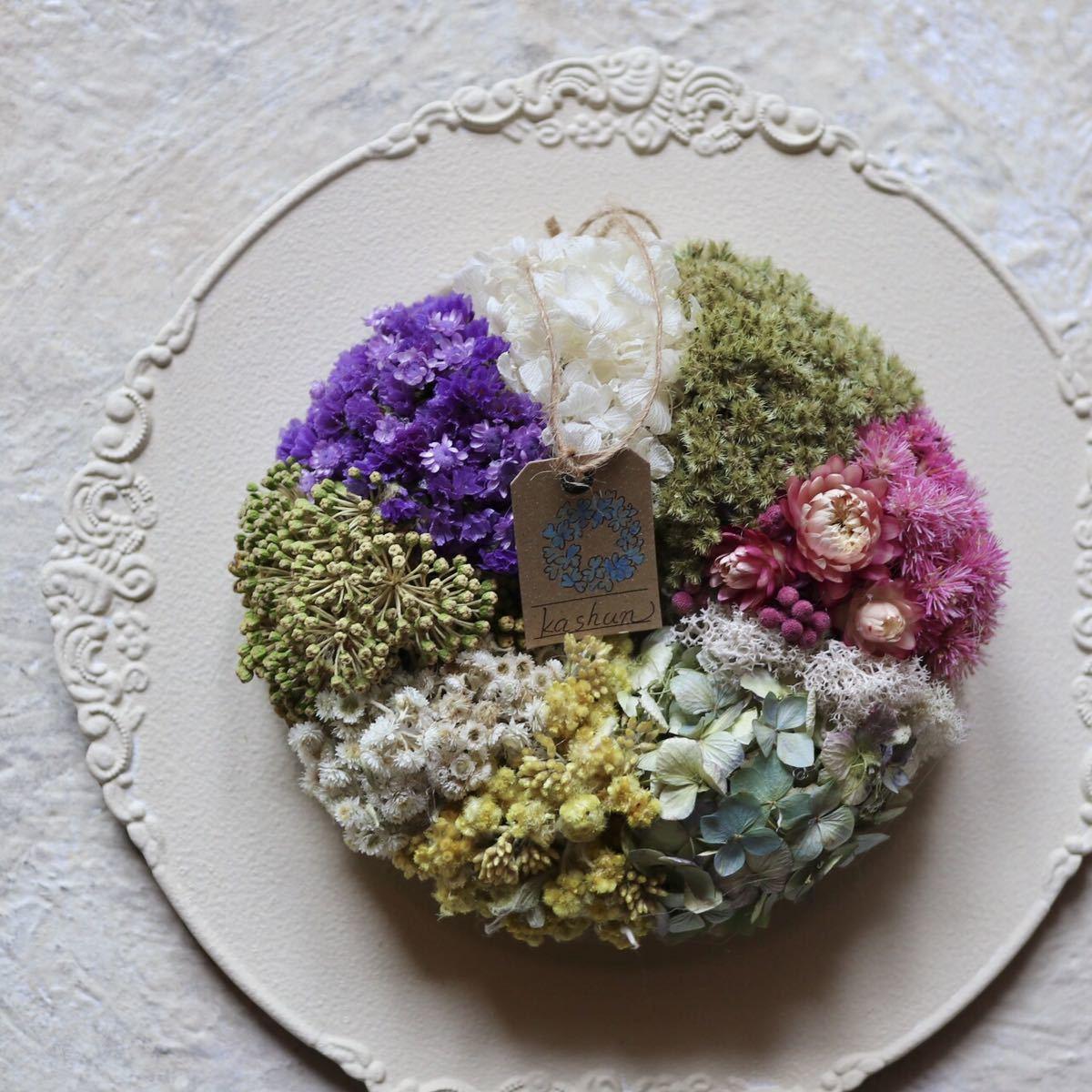*kashun* (19cm)ハンドメイド コロンとしたお菓子みたいなカラフルリース/ドライフラワー/壁飾り/誕生日プレゼント/お祝い/新築祝い_画像1