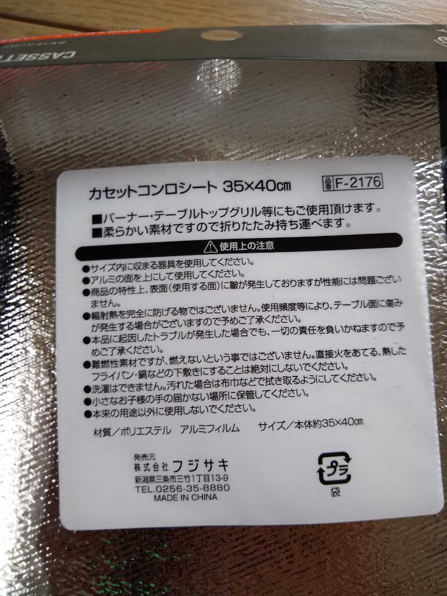 【新品】バーナーシート 本体約35×40㎝ カセットコンロシート キャンプ シングルバーナー ②③④
