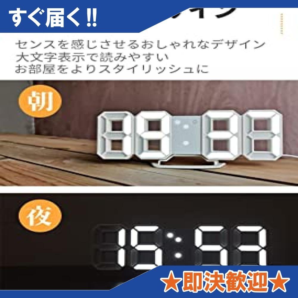 【特価】ホワイト 21.5×4.0×8.7cm YABAE デジタル時計 LEDデジタル 目覚まし時計 時計 壁掛け 3D le_画像2