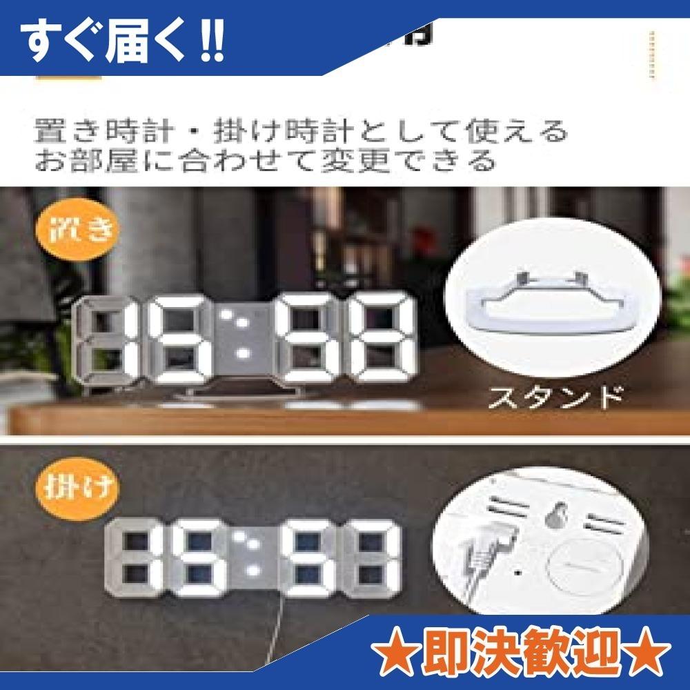 【特価】ホワイト 21.5×4.0×8.7cm YABAE デジタル時計 LEDデジタル 目覚まし時計 時計 壁掛け 3D le_画像3
