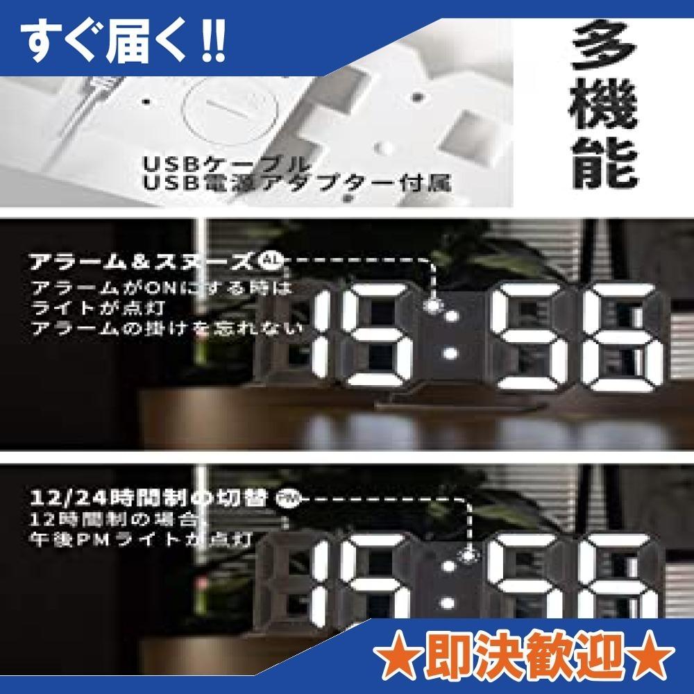 【特価】ホワイト 21.5×4.0×8.7cm YABAE デジタル時計 LEDデジタル 目覚まし時計 時計 壁掛け 3D le_画像6