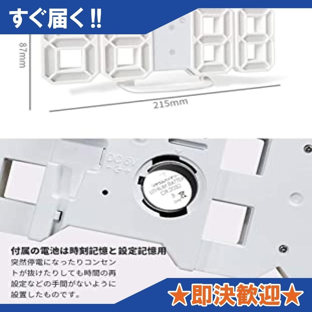 【特価】ホワイト 21.5×4.0×8.7cm YABAE デジタル時計 LEDデジタル 目覚まし時計 時計 壁掛け 3D le_画像7