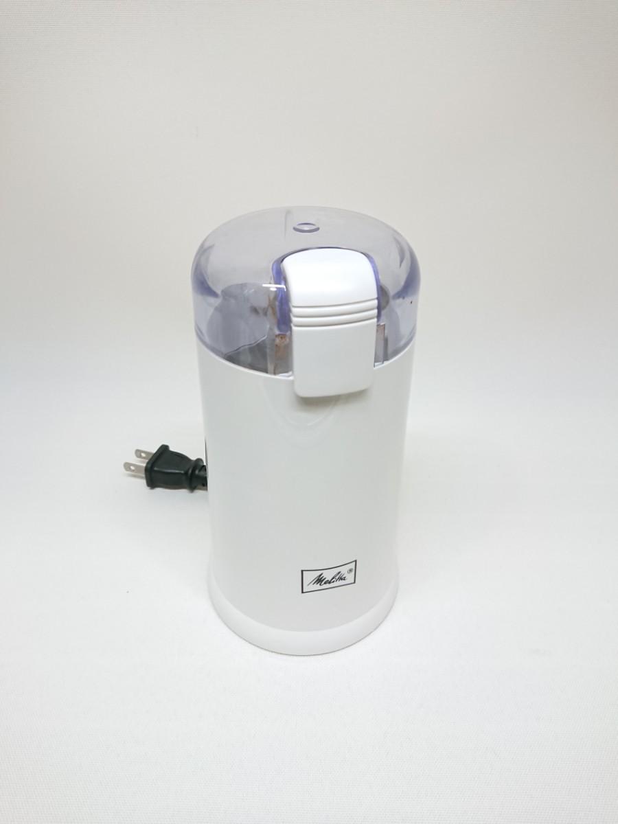 メリタ 電動コーヒーミル セレクトグラインド CG-Ⅱ