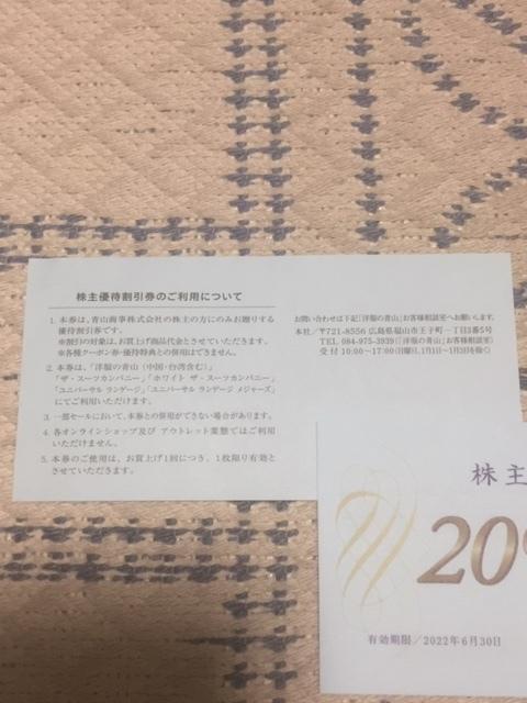 ★株主優待券★ 青山商事 20%割引券×3枚セット 有効期限:2022年6月30日まで_画像2
