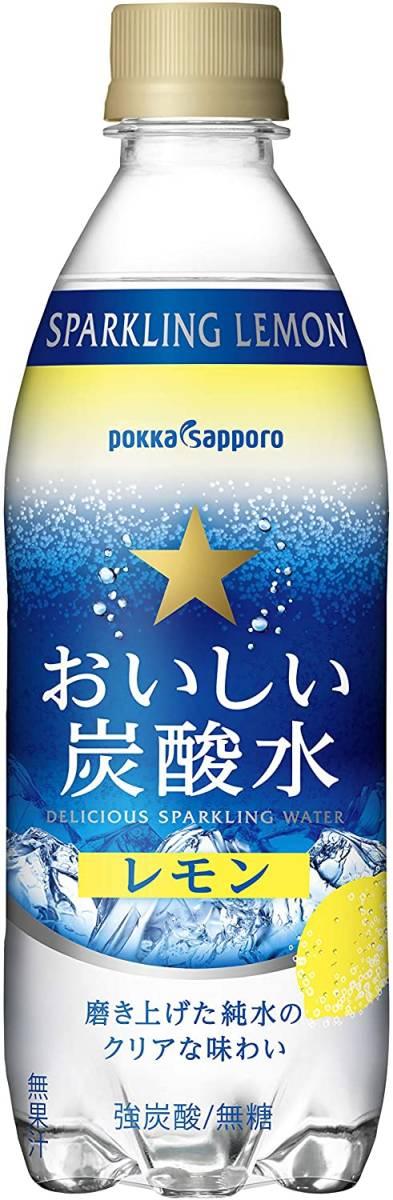 ▽ 送料無料 サッポロ おいしい炭酸水レモン 500ml × 24本_画像1