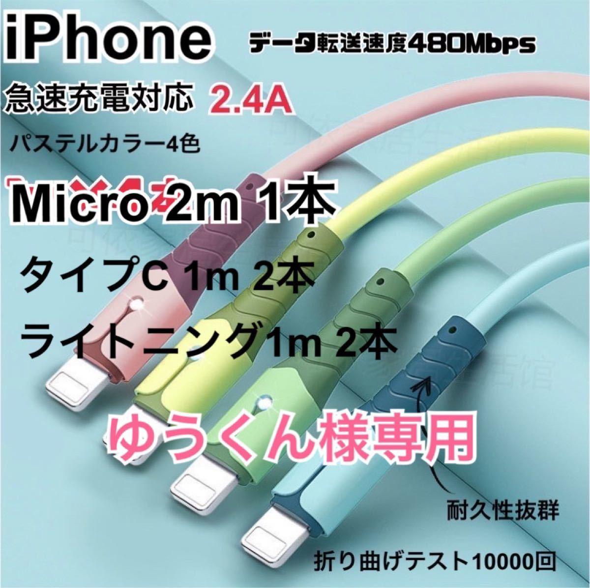 type-c 充電ケーブル 急速充電USB3.0A 1m 4本セット