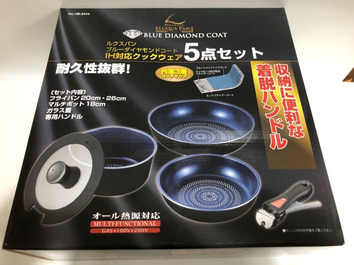 【新品未開封】パール金属  鍋 フライパン 5点セット ブルーダイヤモンドコート