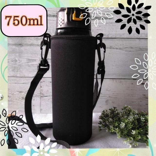 水筒ケース【750ml用】 新学期 新生活 水筒カバー 学校 準備 春コーデ