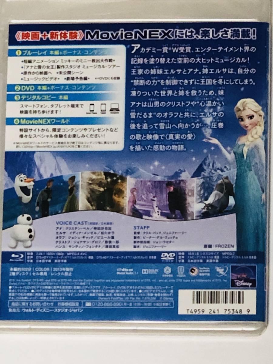 【即決】【送料込】MovieNEX☆★アナと雪の女王 Blu-ray 純正ケース★☆ ディズニー / アナ雪 /アニメ / キッズ / お家時間