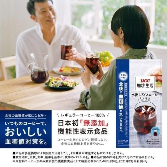 血糖値対策 UCC珈琲生活 珈琲バッグ 水出しアイスコーヒー カフェインレス
