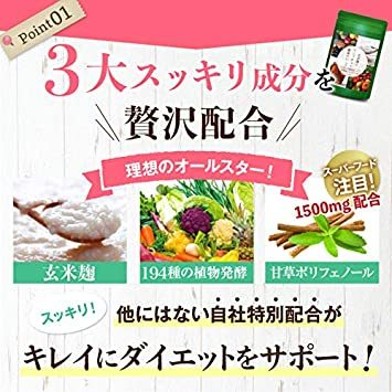 30日分 90粒 1袋 ダイエット サプリメント 玄米麹とコンブチャの酵素クレンズ 生酵素 麹酵素 2億7000の酪酸菌 194_画像3