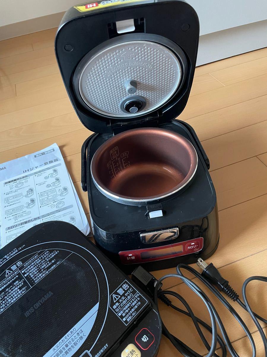 炊飯器 IH 3合 アイリスオーヤマ 分離式 IHジャー炊飯器 銘柄量り炊き カロリー計算
