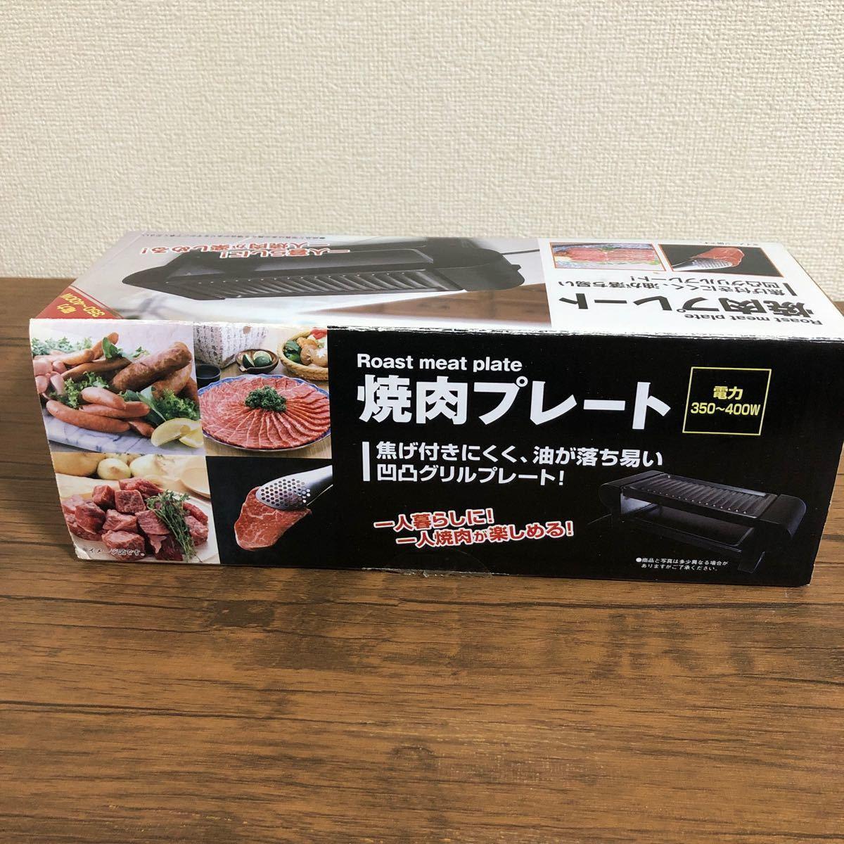 MY焼肉プレート ミニグリル