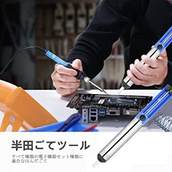新品青 SREMTCH はんだごてセット 21-in-1 温度調節可(200~450℃) ON/OFFスイッチ 2NAZ_画像9
