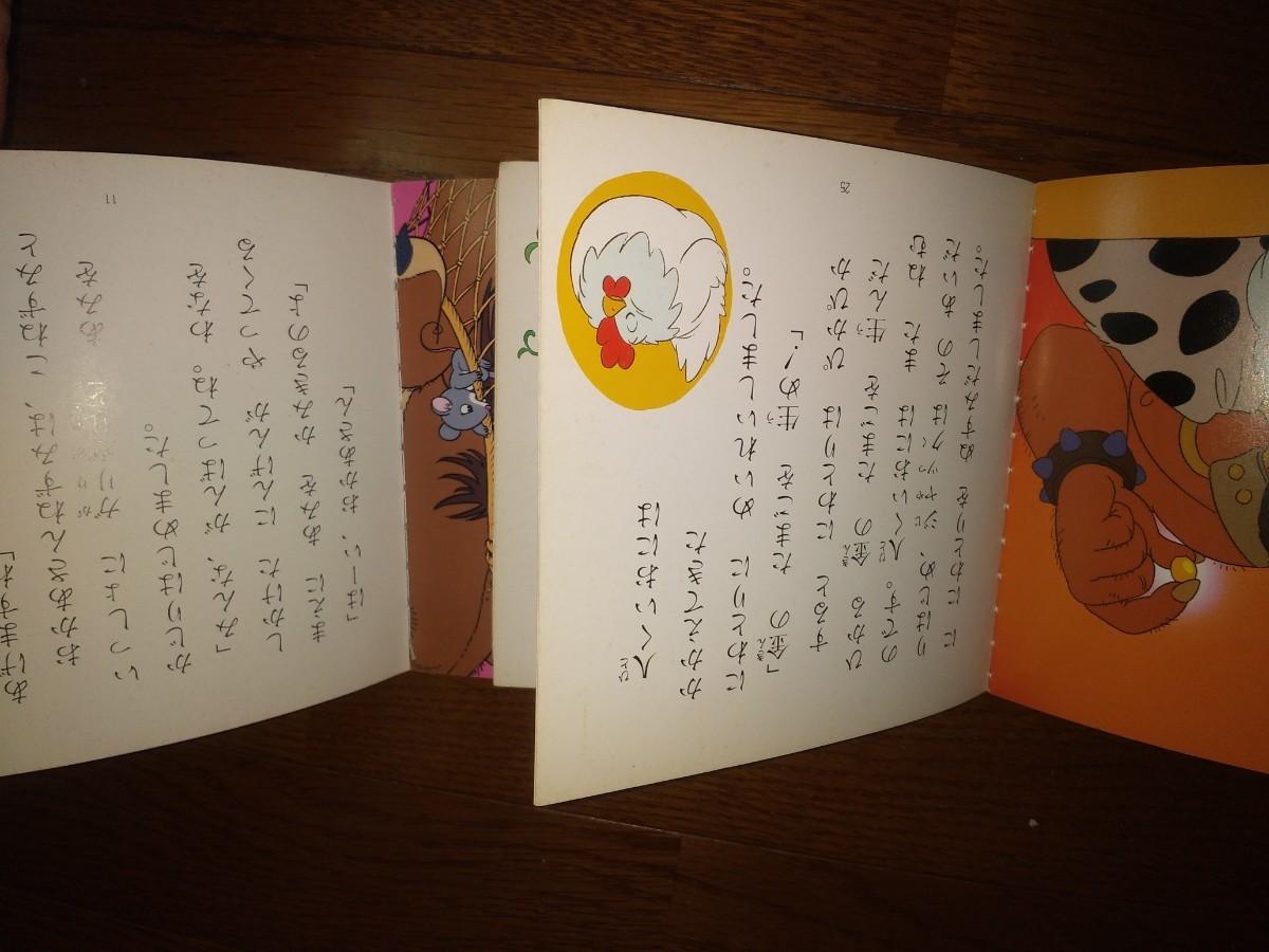 子供の絵本