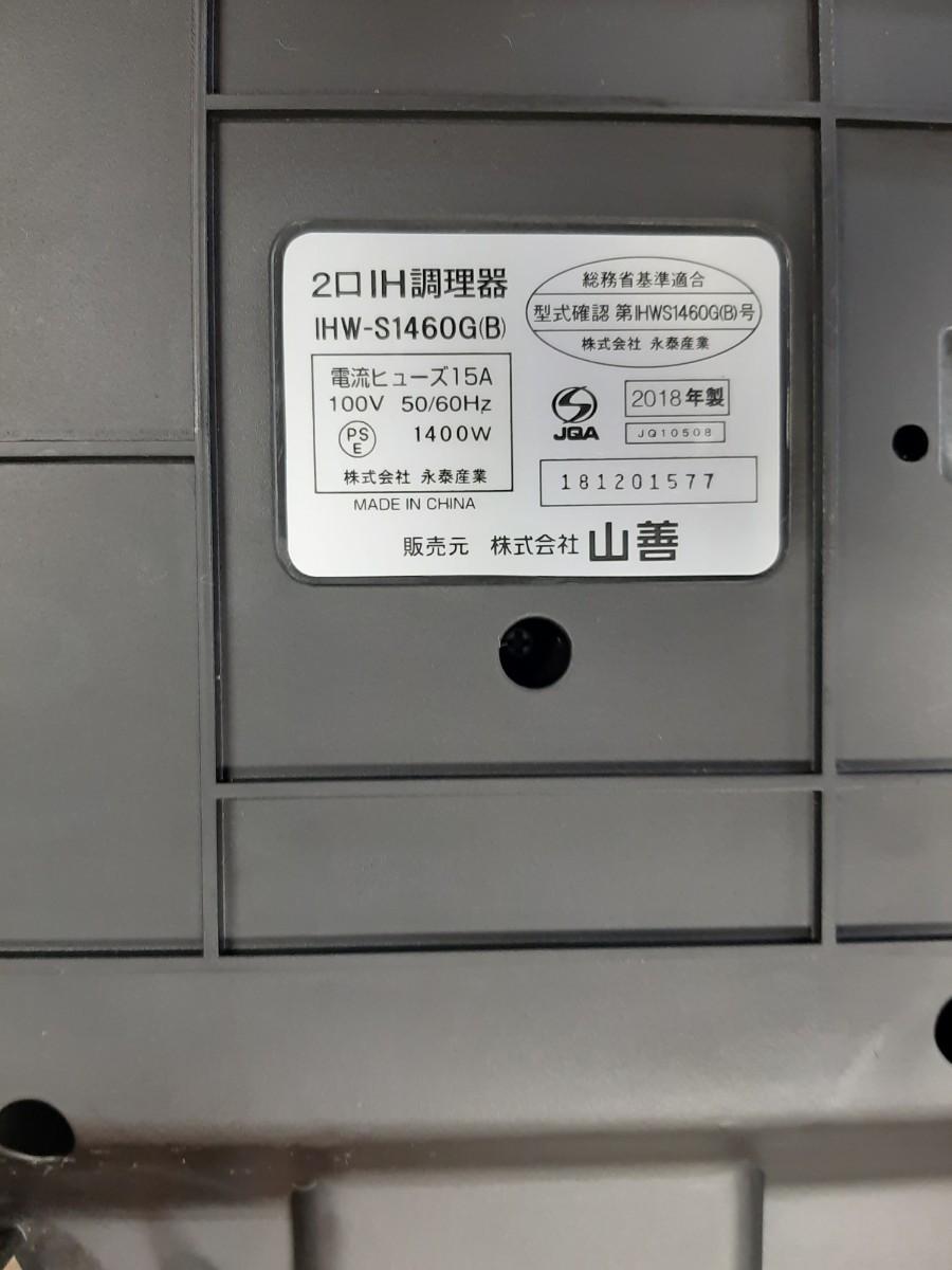 山善 ヤマゼン IH調理器 IHクッキングヒーター YAMAZEN 2018年  IHW-S1460G(B)