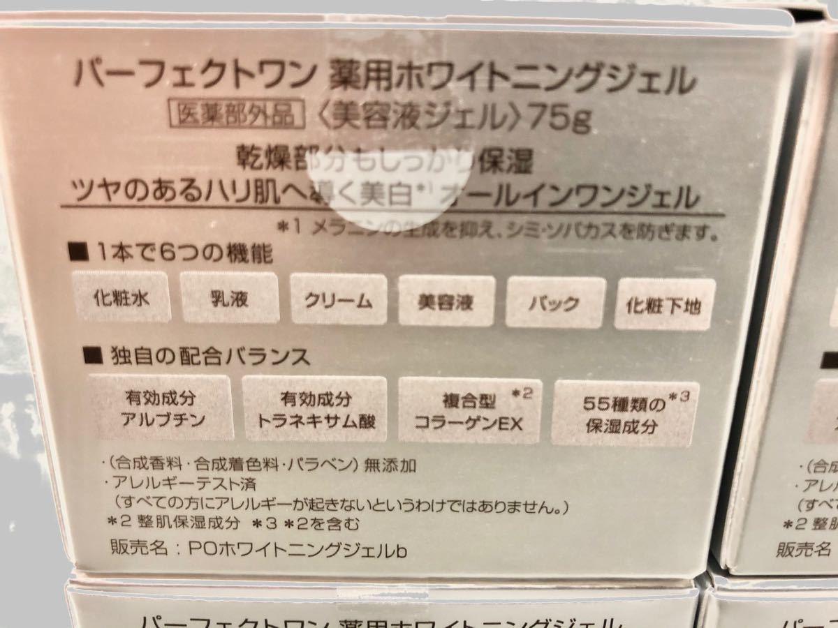 パーフェクトワン 薬用ホワイトニングジェル 75g 【4個セット】