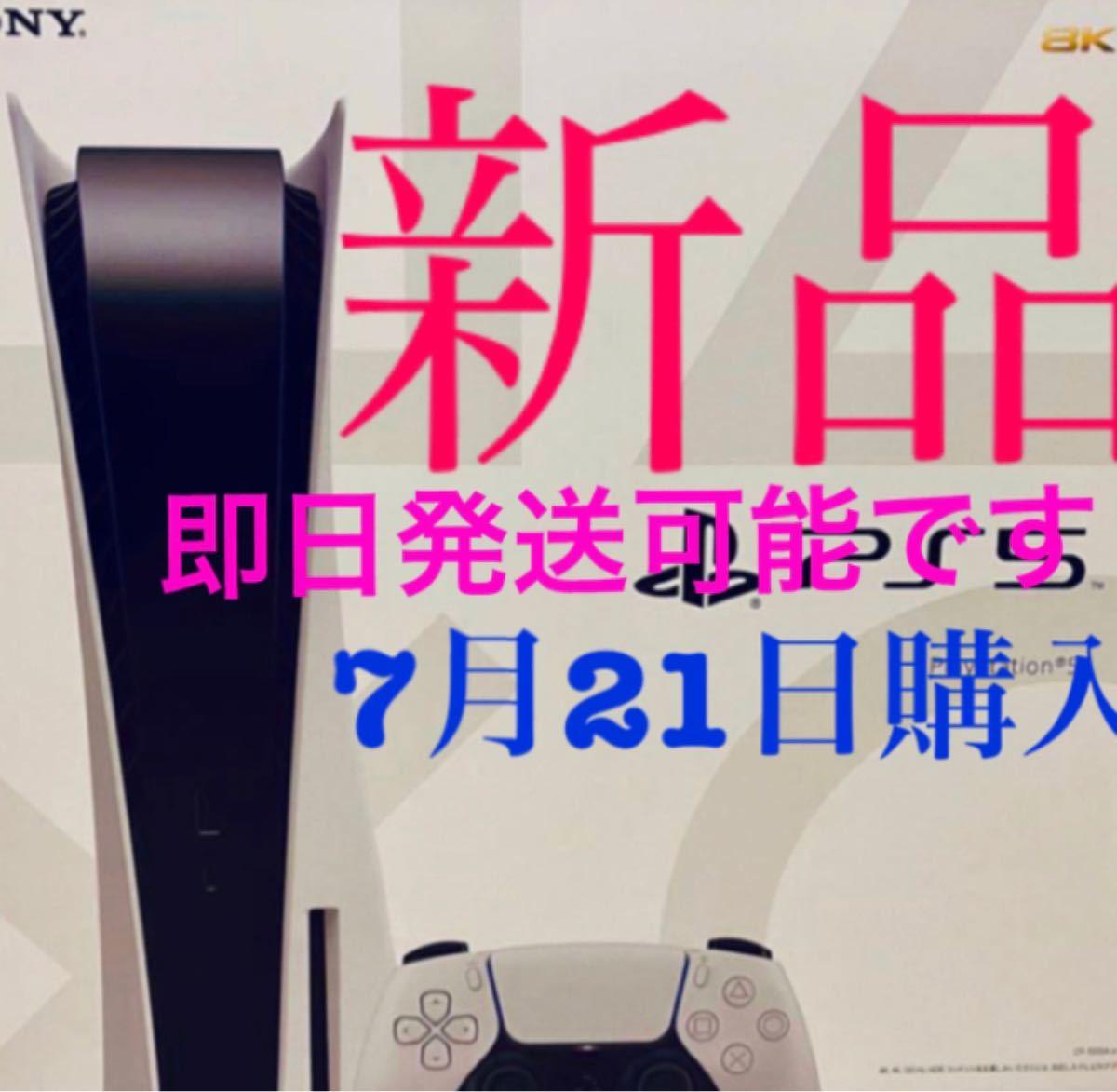 新品未使用未開封!PS5 CFI-1000A01 PlayStation5 ディスクドライブ搭載