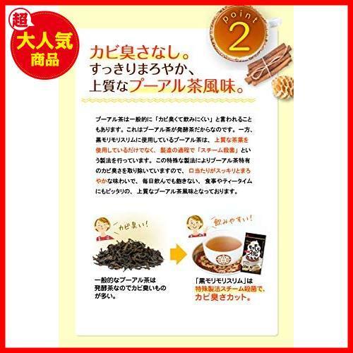55g(5.5gティーバッグ×10包) ハーブ健康本舗 黒モリモリスリム (プーアル茶風味) (10包)_画像3