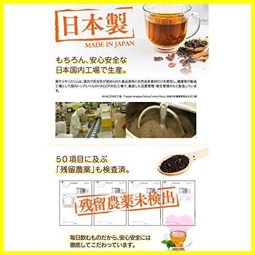 55g(5.5gティーバッグ×10包) ハーブ健康本舗 黒モリモリスリム (プーアル茶風味) (10包)_画像6