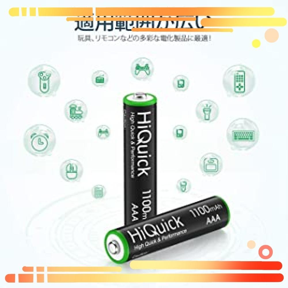▼▼単4形 HiQuick 電池 単4 充電式 単4充電池 ニッケル水素電池1100mAh 8本入り ケース2個付き_画像4