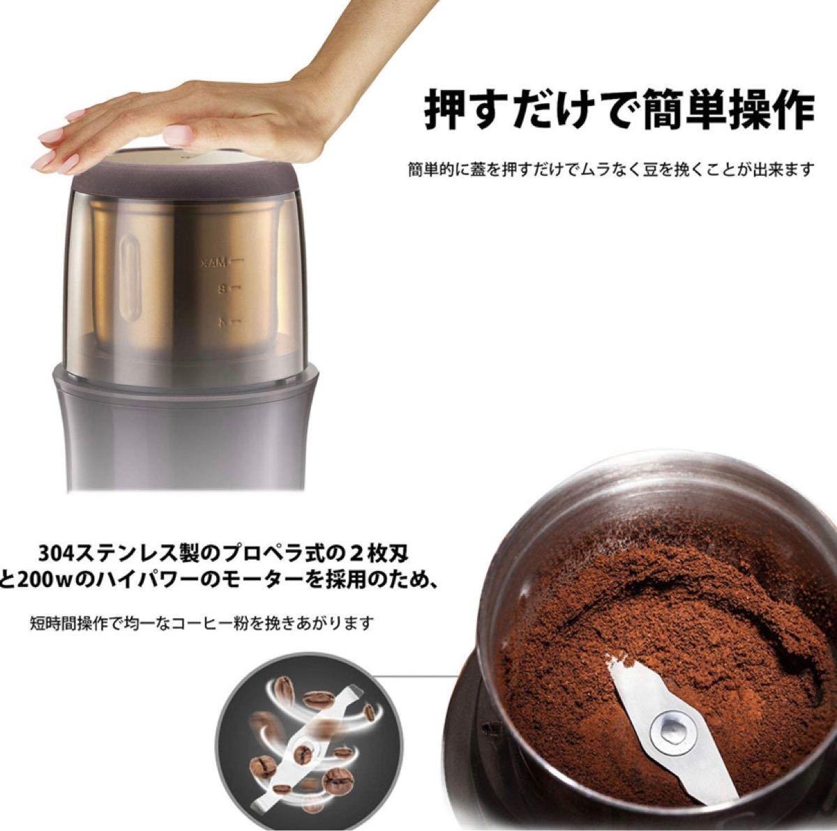 コーヒーミル 電動コーヒーミル コーヒーグラインダー ワンタッチで自動挽き 電動コーヒーミル 一台多役 コーヒーグラインダー