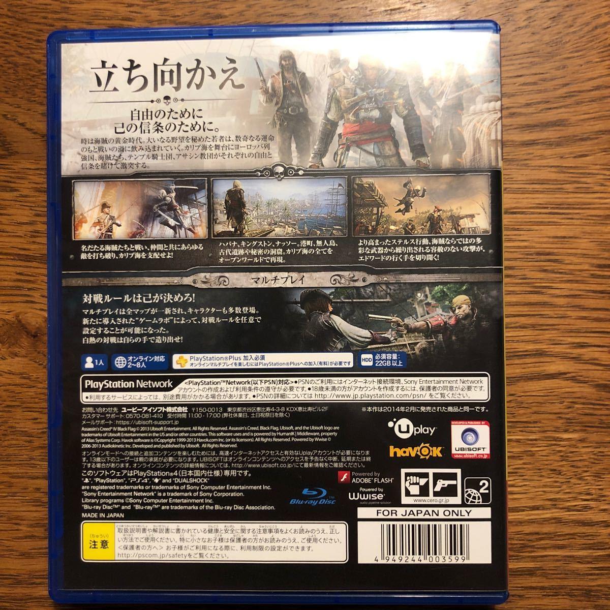 【PS4】 アサシン クリード4 ブラック フラッグ [ユービーアイ・ザ・ベスト]