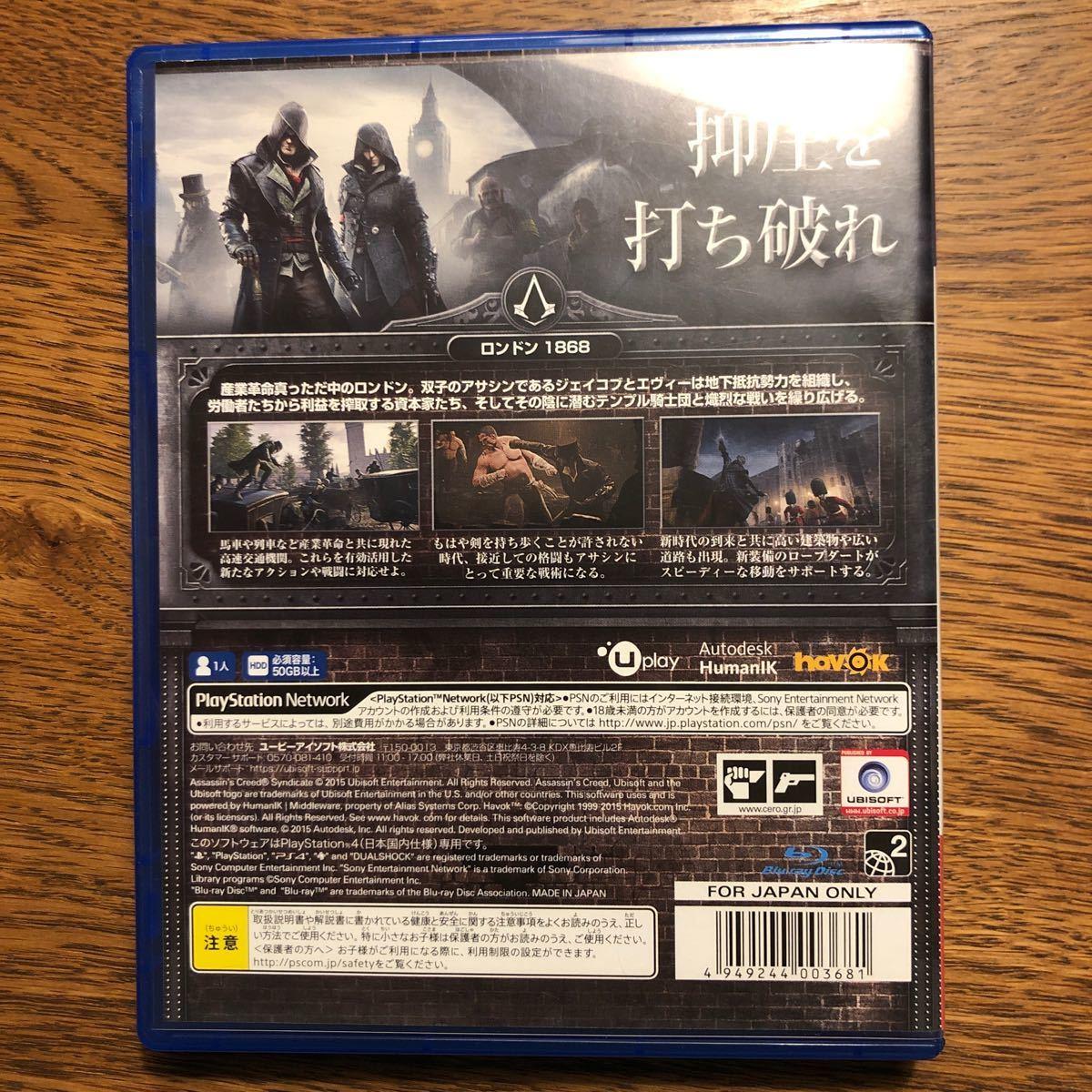 【PS4】アサシンクリードシンジケート 通常版