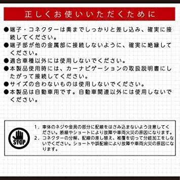 お買い得限定品(トヨタ、ダイハツ、スズキ) 【Amazon.co.jp 限定】エーモン AODEA(オーディア) 車速配線カプラ_画像6