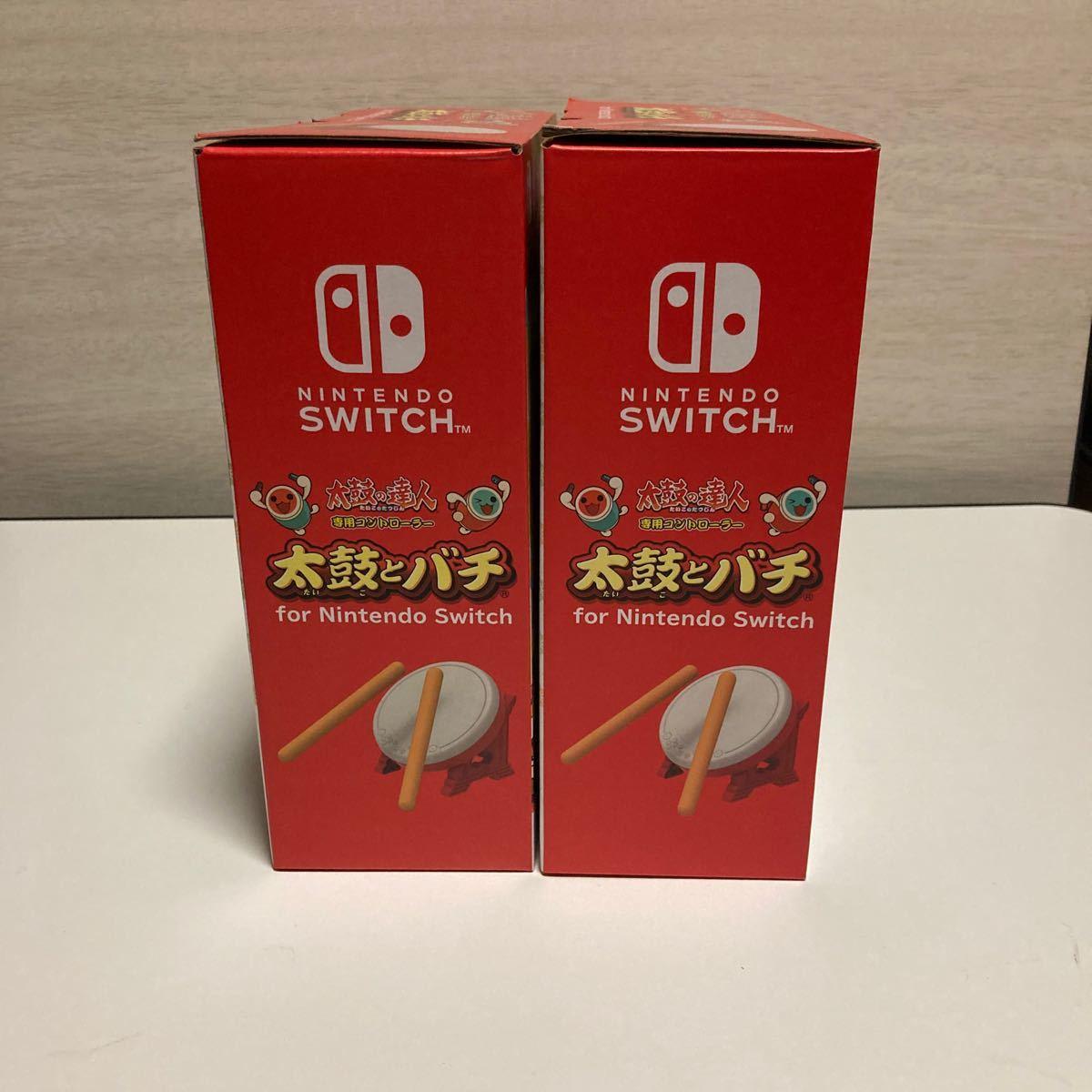 太鼓の達人 太鼓とバチ switch 専用コントローラー 2セット