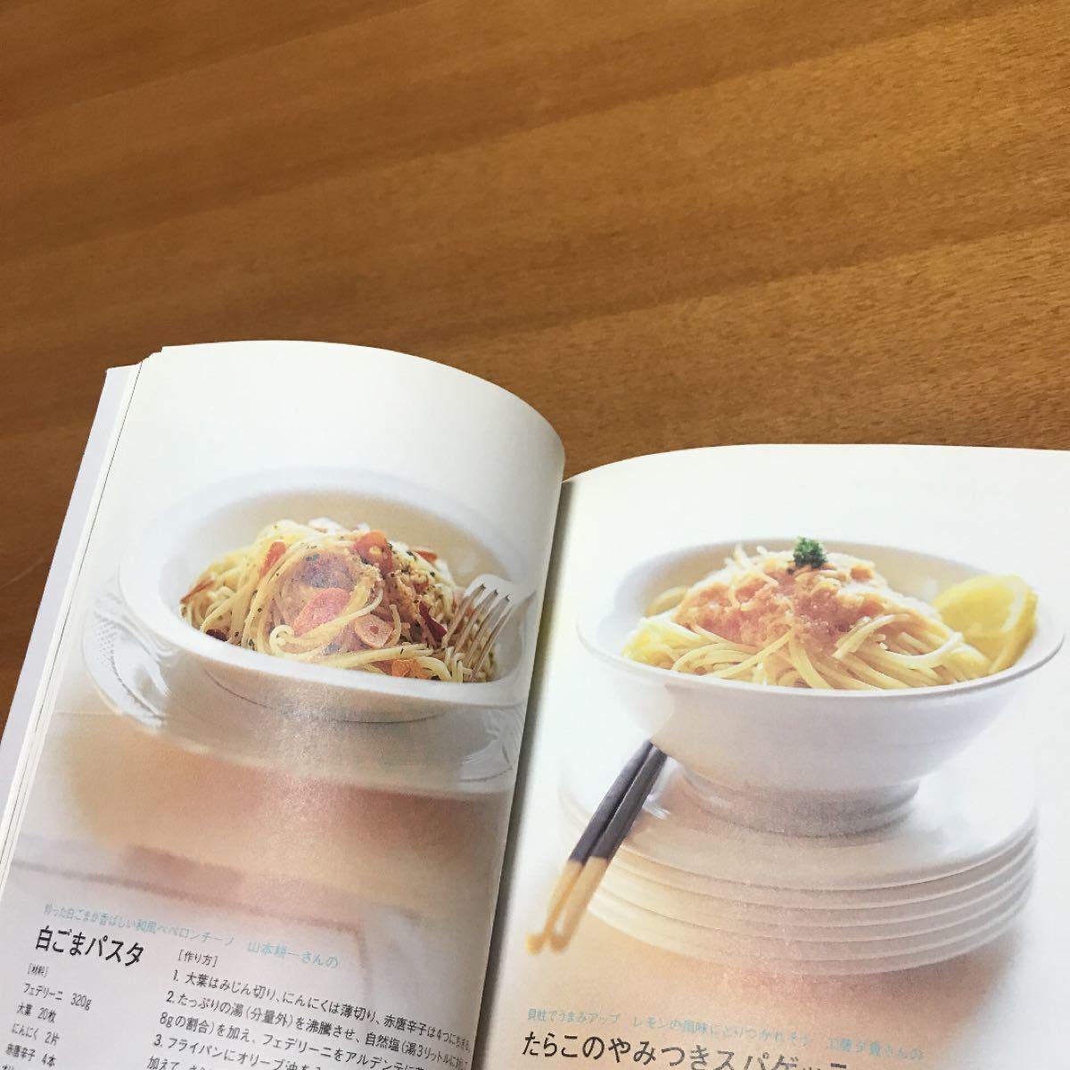 「料理バンザイ!」 20年レシピ 1982 since 2001/料理バンザイ! (編者)