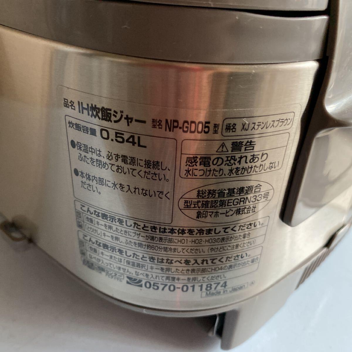 象印 IH炊飯ジャー 3合10年製