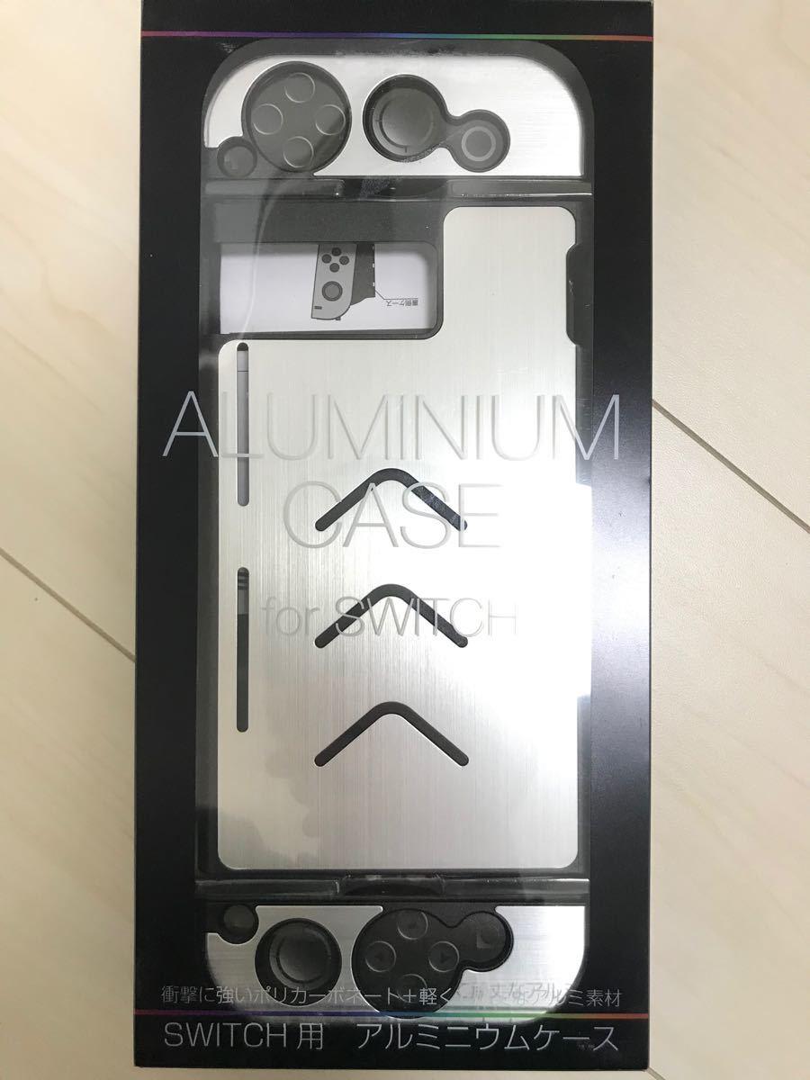 スイッチ用アルミニウムケース シルバー 傷防止 キズ Switch 保護 ニンテンドー 任天堂 カバー 銀