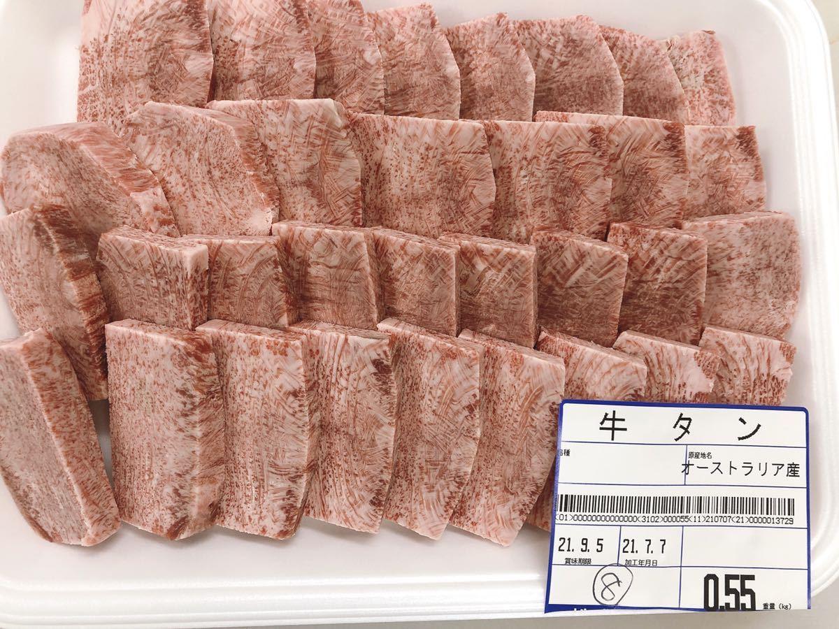 全品1円~ギフト包装 特上牛タン タン元 オーストラリア産 ロンググレイン 厚切り 焼肉 8_画像1