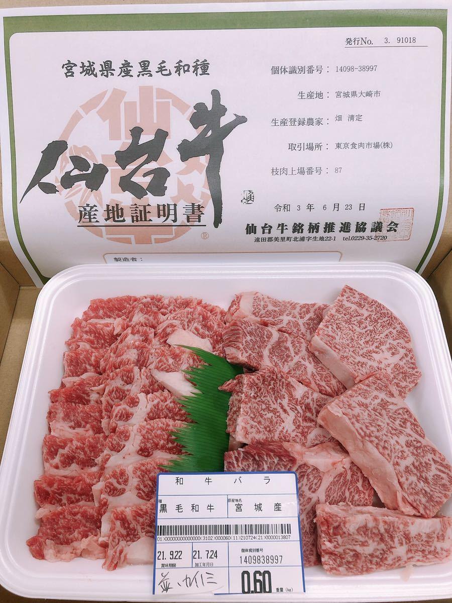 全品1円~ 仙台牛 バラ焼肉用(並カルビ300g カイノミ300g )600g A-5 全品ギフト包装&証明書付き 焼肉 _画像1