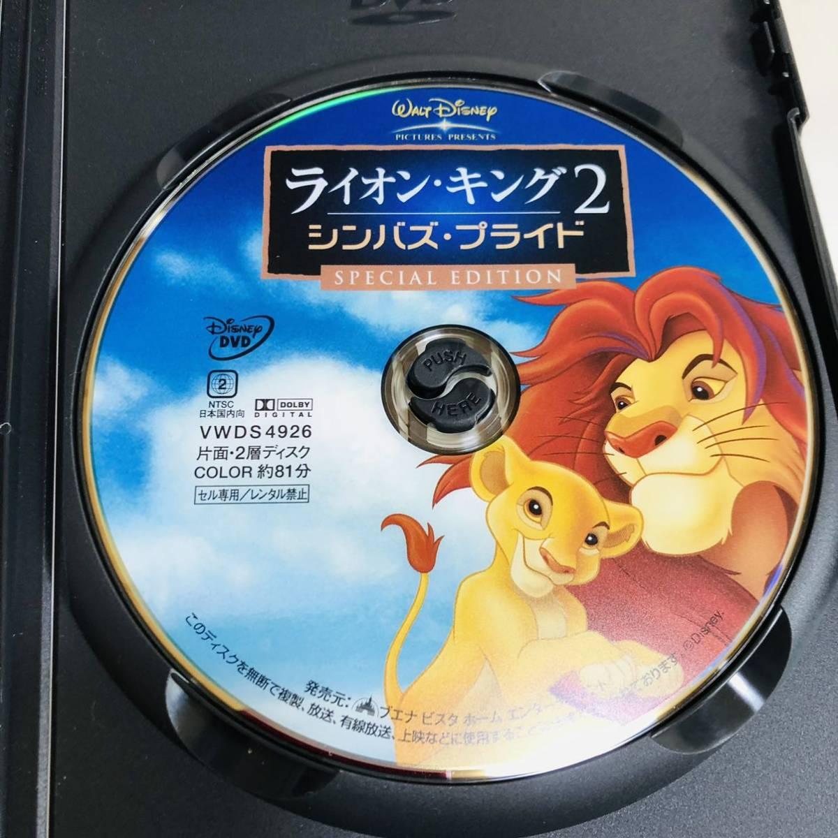 送料無料☆ライオンキング2 DVD ディズニー ライオンキング シンバズプライド ライオンキングⅡ シンバズ・プライド (221