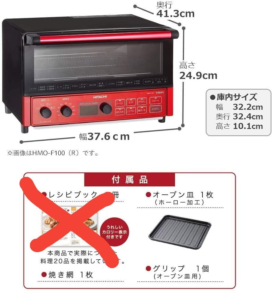未使用 日立 コンベクションオーブントースター  VEGEE HMO-F100