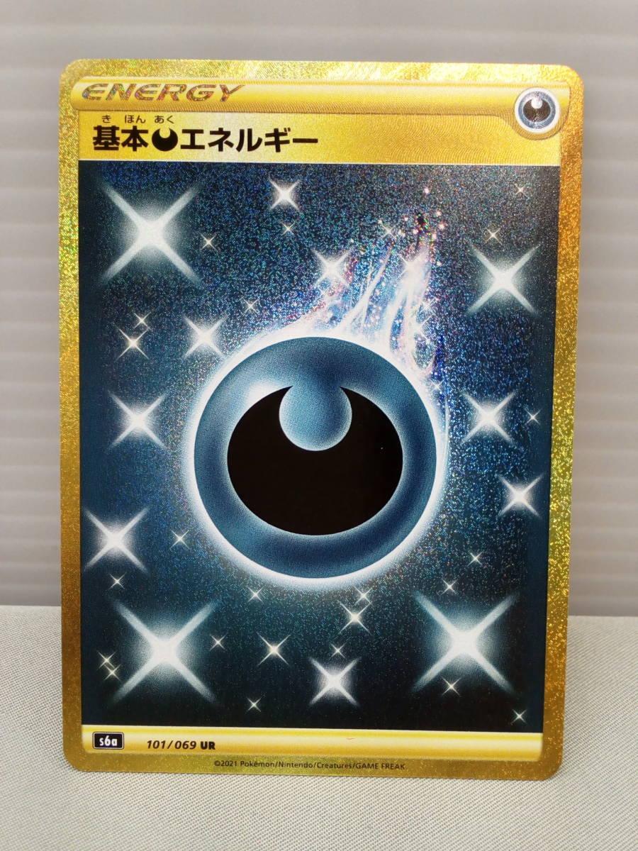 80-KC275-P: ポケモンカードゲーム S6a 101/069 基本悪エネルギー UR ウルトラレア 強化拡張パック イーブイヒーローズ ポケカ TCG_画像1
