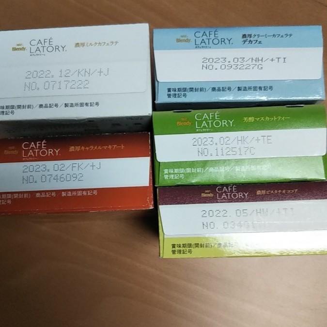 AGF  ブレンディ カフェラトリー スティックコーヒー5箱
