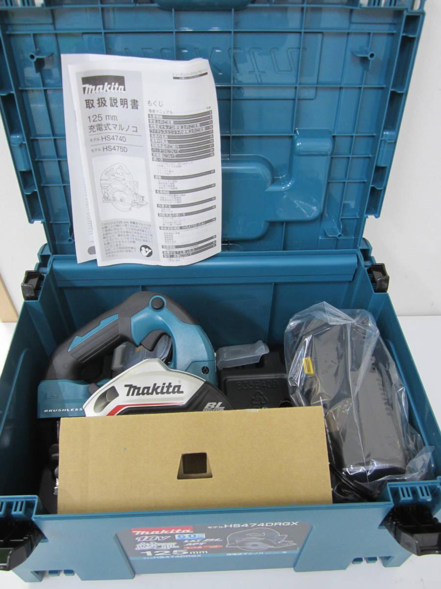 未使用 makita 125mm 充電式 マルノコ HS474DRGX バッテリ2個 充電器付 電動 丸ノコ 激安1円スタート