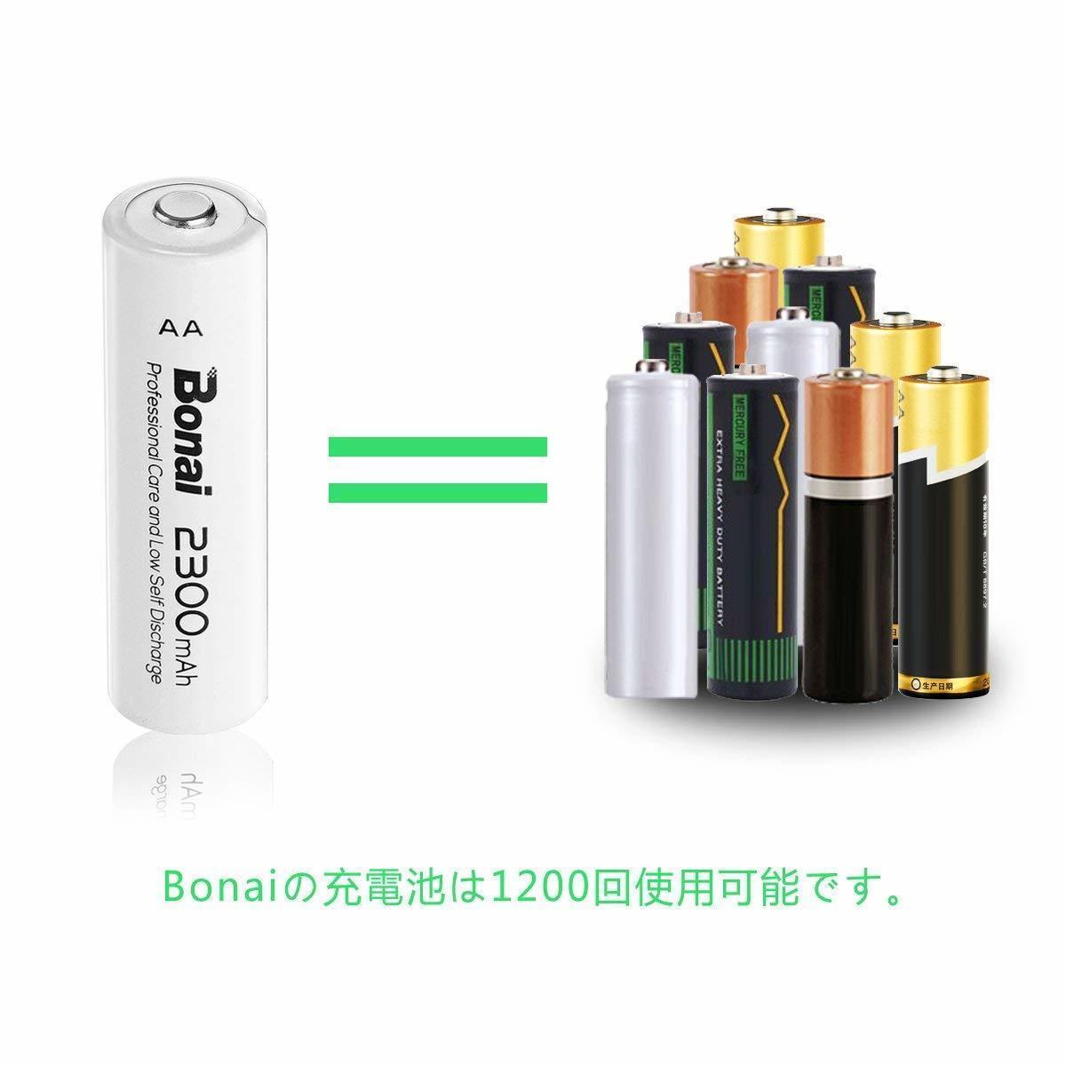 [新品/送料無料] Bonai 単3形 充電池 充電式ニッケル水素電池 24個パック PSE/CE取得 UL認証済み(高容量2300mAh 約1200回使用可能)_画像2