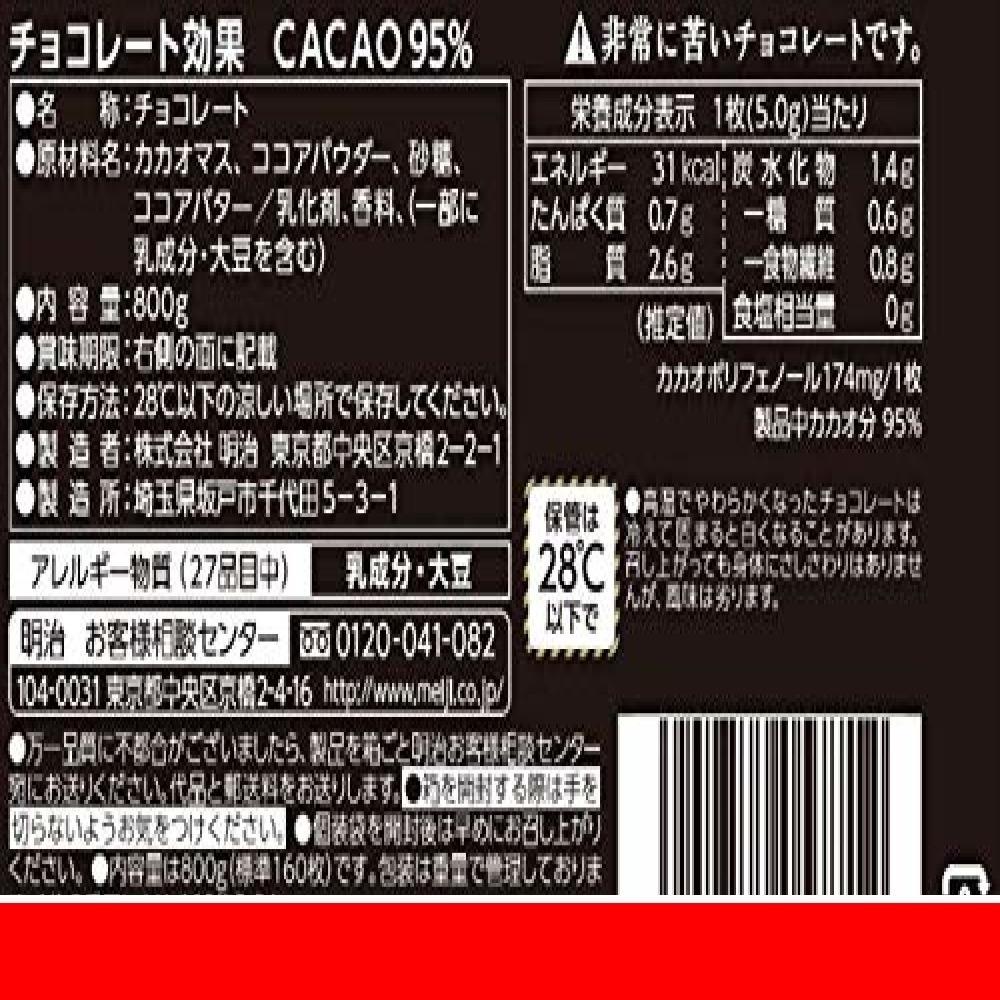 新品明治 チョコレート効果カカオ95%大容量ボックス 800gUIESOJMC_画像2